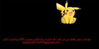 Ransomware Pikachu Screensaver bleepingcomputer